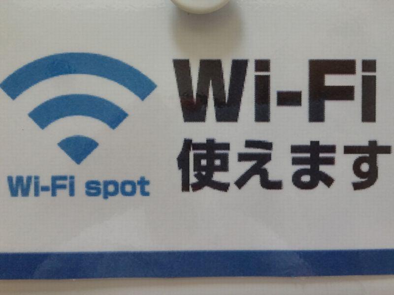 Wi-Fi 使えます!