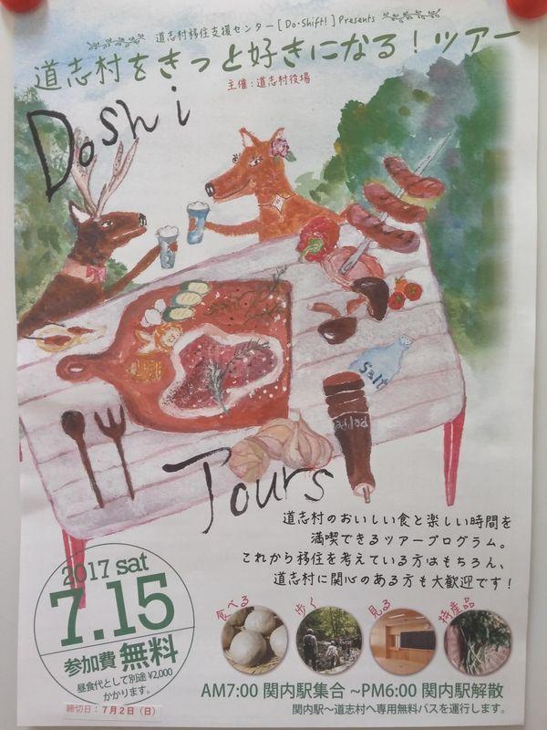 道志村をきっと好きになる!ツアー